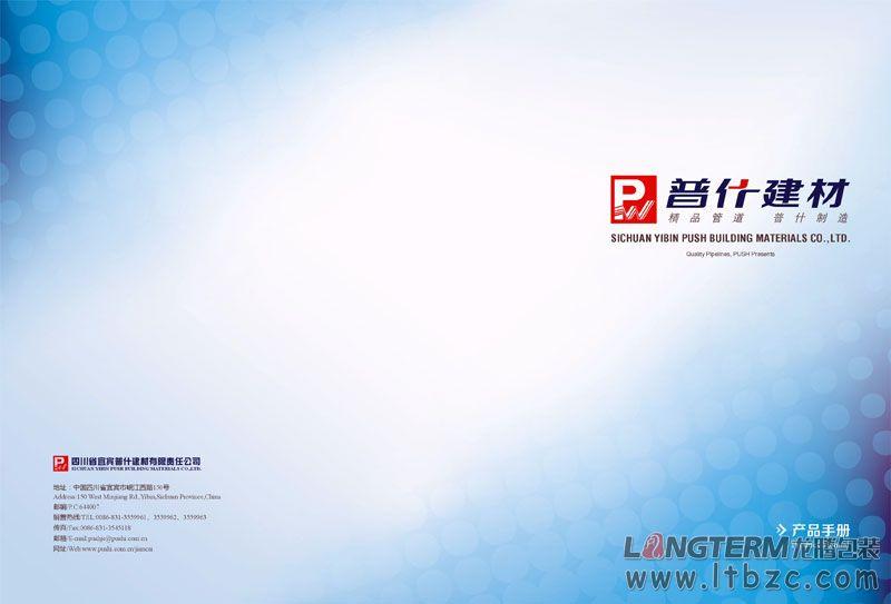 四川省宜宾普什建材有限公司画册设计