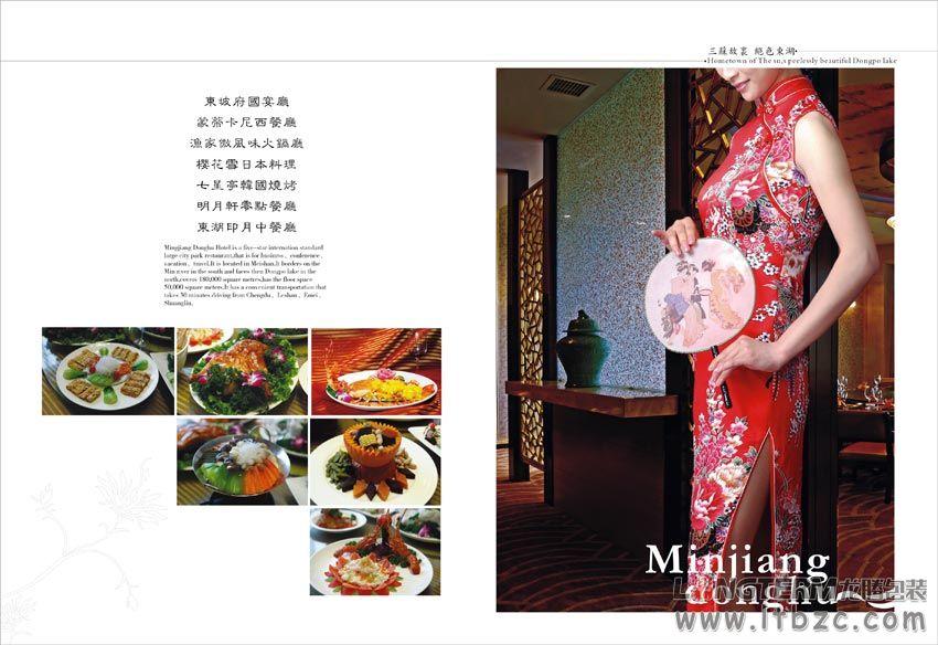 美食手册设计