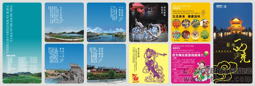 西充县旅游宣传折页广告单设计