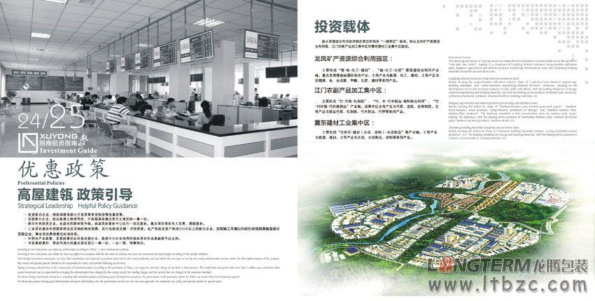 叙永县招商投资指南画册设计