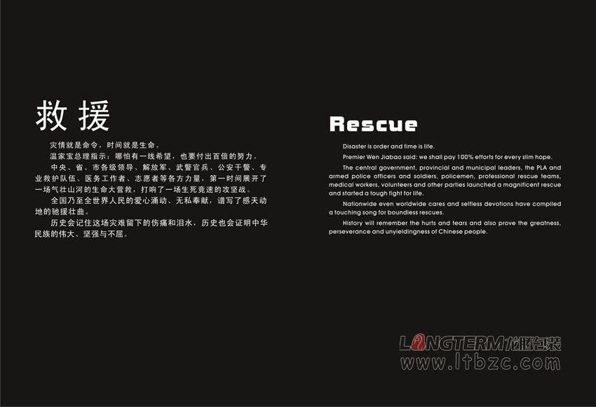 《5.12北川》大地震纪念画册设计