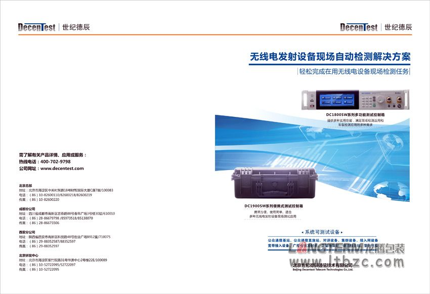 北京世纪德辰公司产品资料画册设计