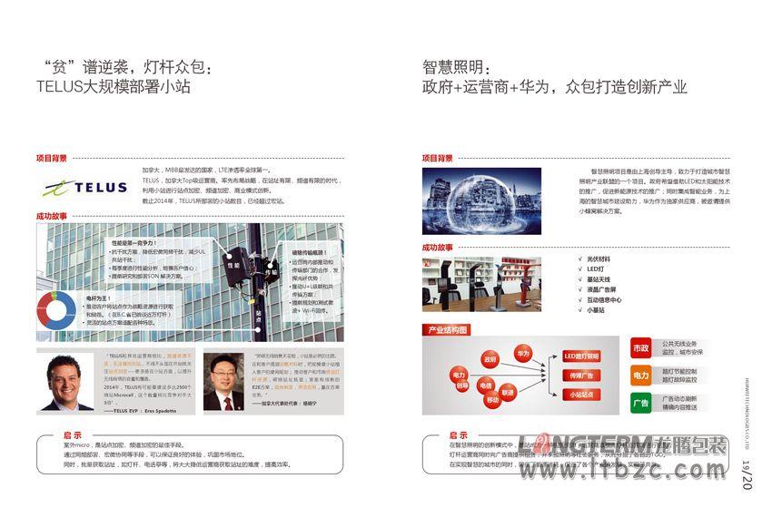 华为技术有限公司成都研究所形象画册设计