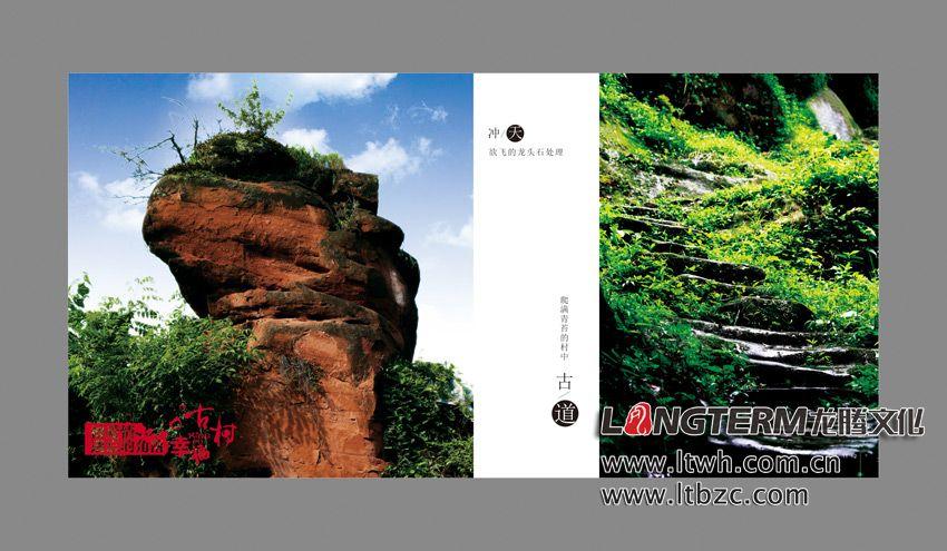 四川丹棱幸福古村宣传册设计