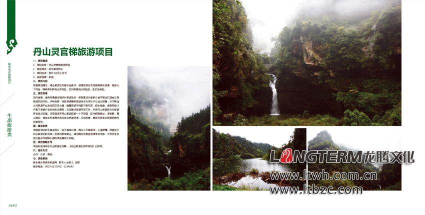 叙永县外事侨务旅游局招商手册设计