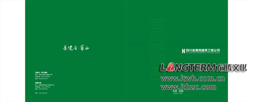 四川省第四建筑工程公司宣传画册设计