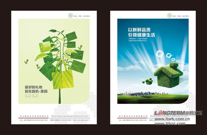 超机菜园文化上墙海报设计 说明:为了减少图片占用的硬盘空间,本站所
